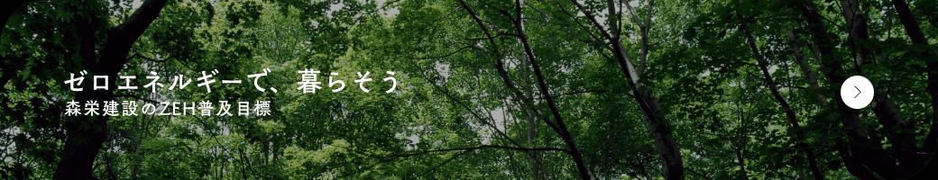 ゼロエネルギーで、暮らそう 森栄建設のZEH普及目標